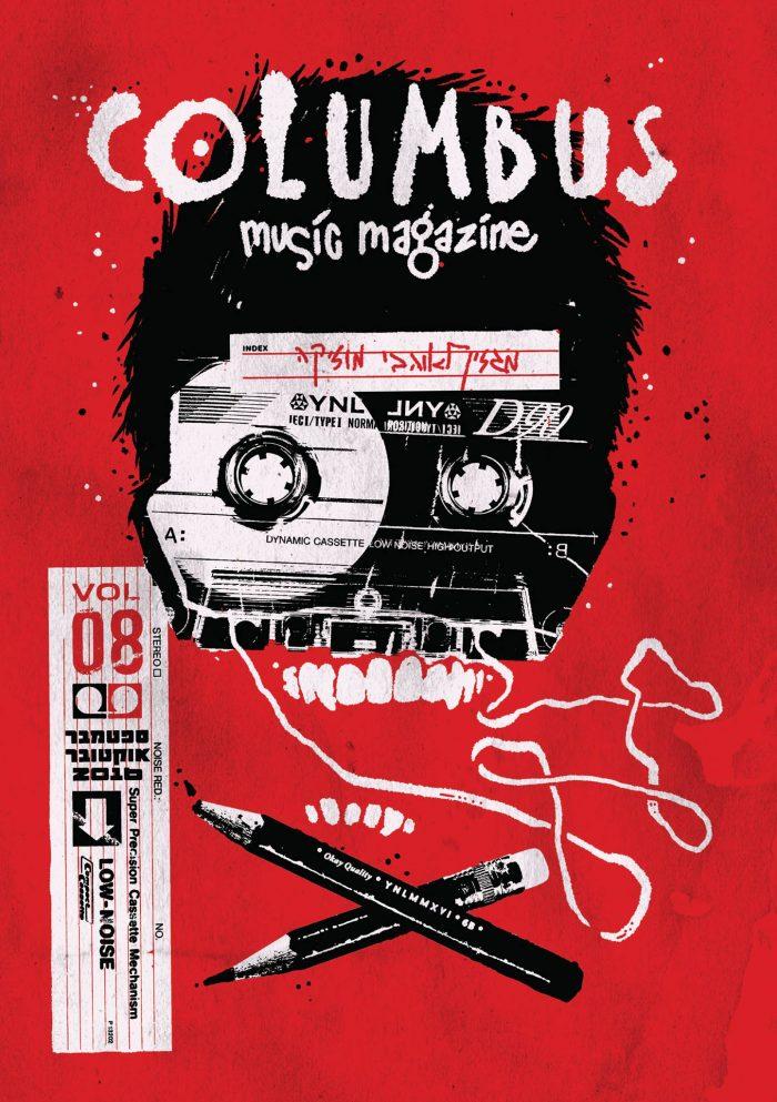 מגזין קולומבוס #8