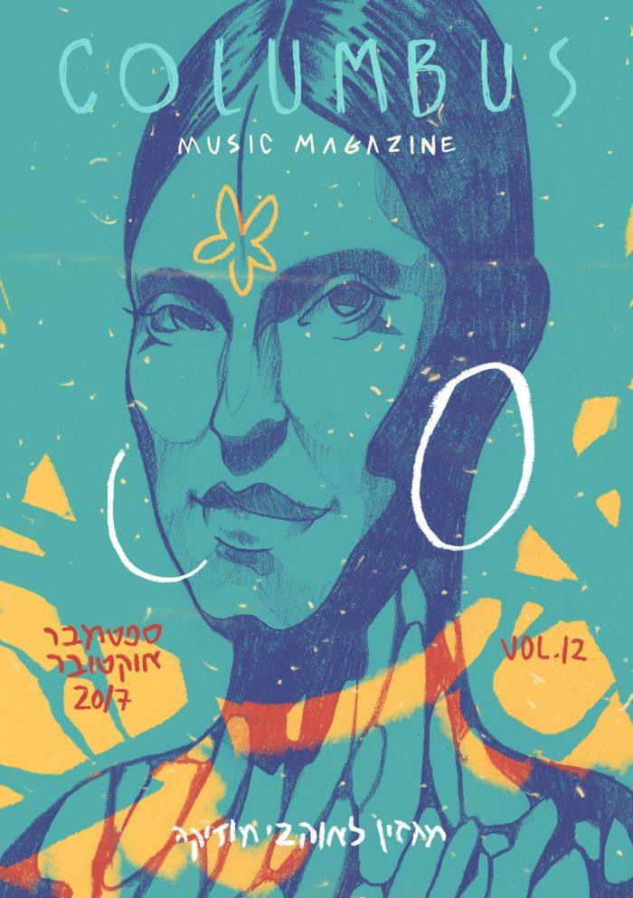 מגזין קולומבוס #12