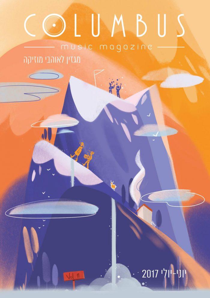 מגזין קולומבוס #11